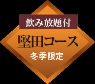 堅田コース